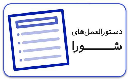 شورای-گفتگو-دستورالعمل-های-شورا-0