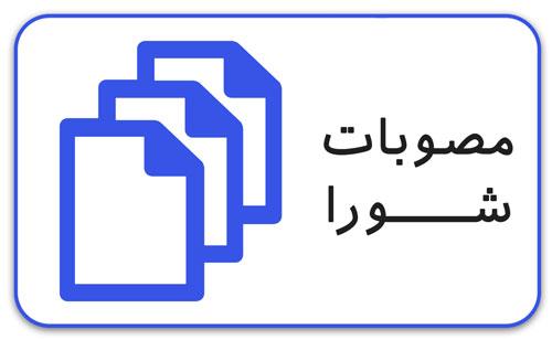 شورای-گفتگو-مصوبات-شورا-0