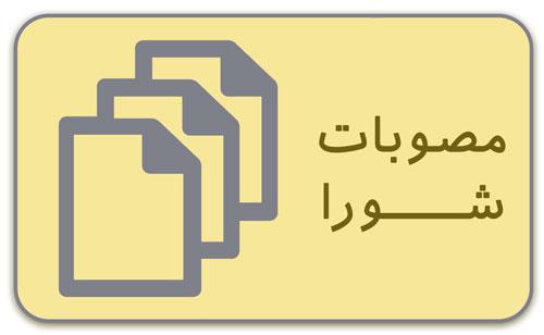 شورای-گفتگو-مصوبات-شورا-1