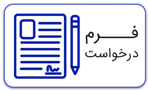 شورای-گفتگو-فرم-درخواست-0