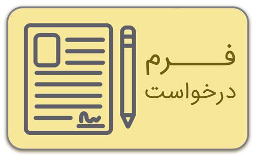 شورای-گفتگو-فرم-درخواست-1